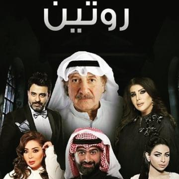 مسلسل روتين الحلقة 28 الثامن والعشرون