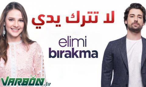 مسلسل لا تترك يدي الحلقة 15 مترجمة عربي Ultra Fhd دكان نيوز Tv