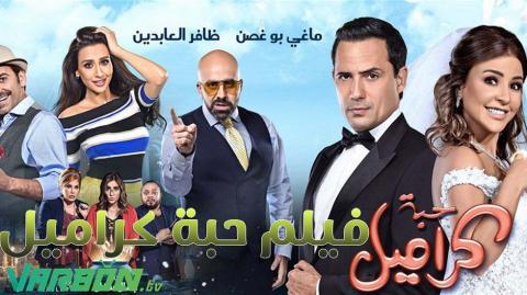 حبة كراميل فيلم كامل