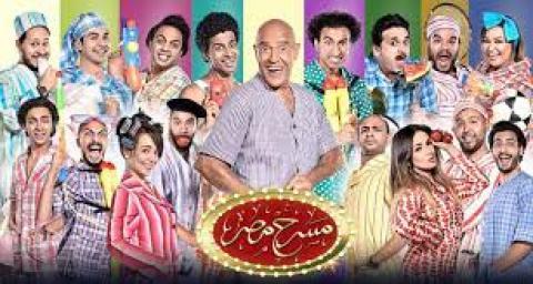 مسرح مصر الموسم الرابع الحلقة 4 الرابعة FULL HD