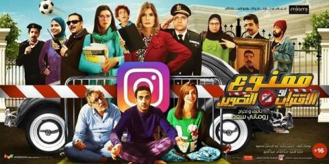مسلسل ممنوع الاقتراب أو التصوير الحلقة 18 الثامن عشر - رمضان 2018