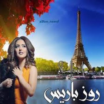 مسلسل روز باريس الحلقة 1 الاولى كاملة