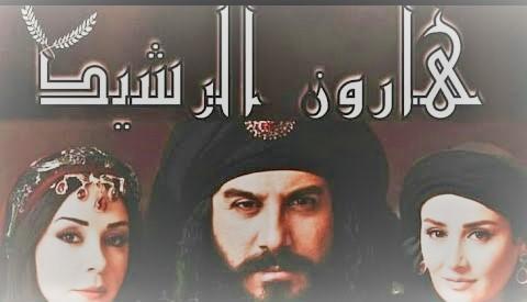 مسلسل هارون الرشيد الحلقة 7 السابعة