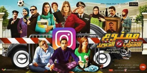 مسلسل ممنوع الاقتراب أو التصوير الحلقة 16 السادس عشر - رمضان 2018