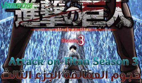 هجوم العمالقة الجزء الثالث الحلقة 3 كاملة AOT Season 3 Episode 3