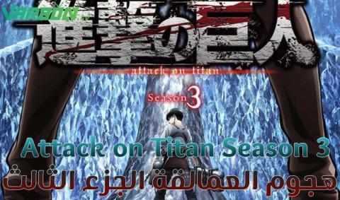 هجوم العمالقة الجزء الثالث الحلقة 1 مترجمة AOT Season 3 Episode 1