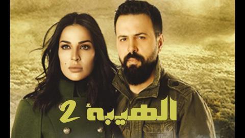 مسلسل الهيبة الجزء الثاني الحلقة 24 الرابع والعشرون كاملة