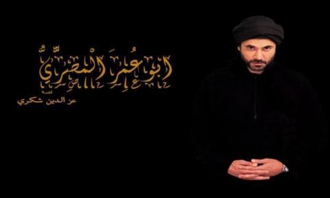 مسلسل ابو عمر المصري الحلقة 30 والاخيرة