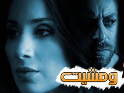 مسلسل ومشيت الحلقة 17 السابع عشر