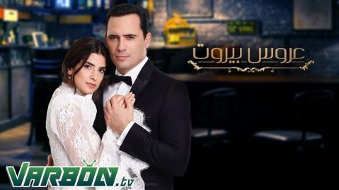 عروس بيروت الحلقة 52 كاملة مسلسل عروس بيروت 52 شاهد نت Hd
