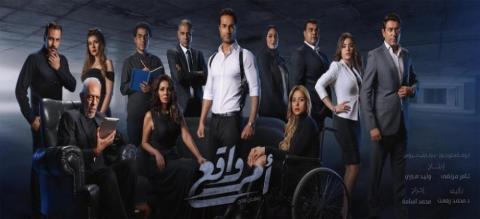 مسلسل أمر واقع الحلقة 28 الثامن والعشرون  full hd