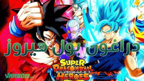 دراغون بول هيروز الحلقة 1 مترجم Dragon Ball Heroes 1 لايف اتش دي