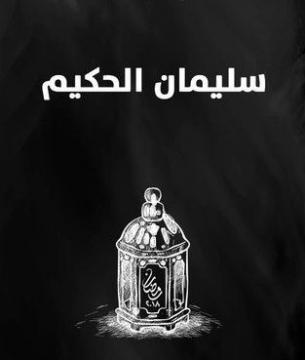 مسلسل سليمان الحكيم الحلقة 1 الاولى كاملة HD