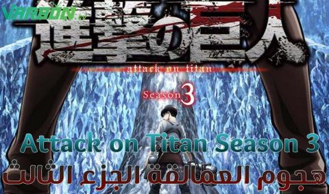 هجوم العمالقة الجزء الثالث الحلقة 4 الرابعة إتش دي لايف AOT Season 3 Episode 4