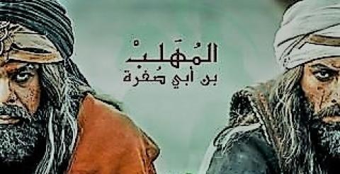 مسلسل المهلب الحلقة 17 السابع عشر