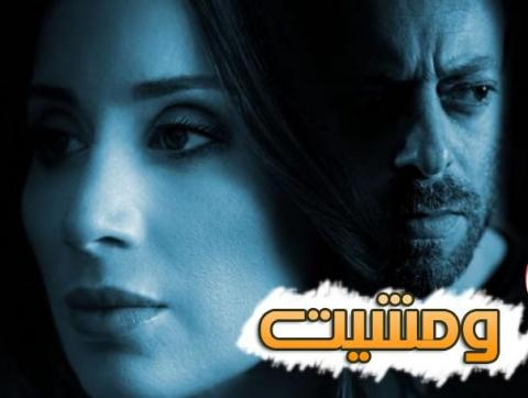 مسلسل ومشيت الحلقة 22 الثاني والعشرون