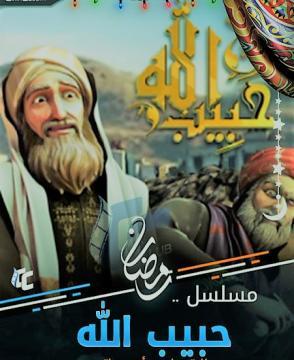 مسلسل حبيب الله الجزء الثالث الحلقة 1 الاولى -يوتيوب HD