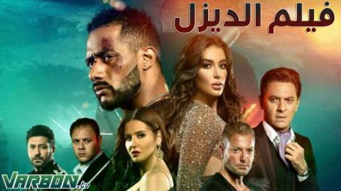 c8a663242 فيلم الديزل كامل 2018 محمد رمضان | مشاهدة فيلم الديزل يوتيوب اون لاين El  Diesel HD
