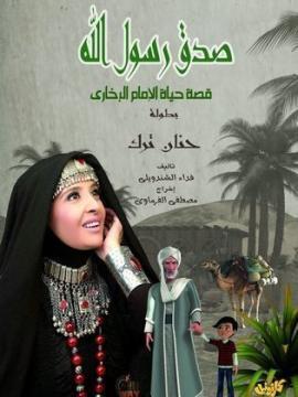 مسلسل صدق رسول الله (الإمام البخاري) الحلقة 1 الاولى كاملة HD