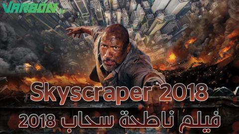فيلم Skyscraper 2018 مترجم اون لاين BluRay HD