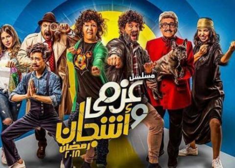 مسلسل عزمى واشجان الحلقة 7 السابعة كاملة اون لاين